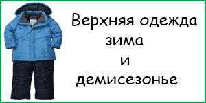 Верхняя одежда зима и демисезонье
