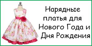 Американские нарядные платья для Нового Года и Дня Рождения