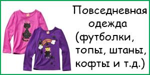 Повседневная одежда (футболки, топы, кофты и т.д.)