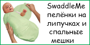 SwaddleMe пелёнки на липучках и спальные мешки