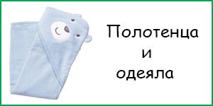 Полотенца и одеяла