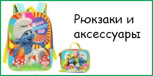 Игрушки, рюкзаки, аксессуары