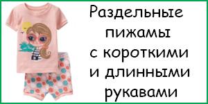 Пижамы раздельные