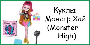 Куклы Монстр Хай и другие